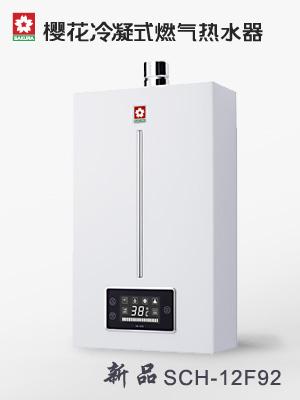 樱花冷凝式新品燃气热水器SCH-12F92荣耀上市