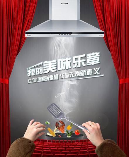 樱花烟灶无烟新煮义 成就厨房美味乐章!
