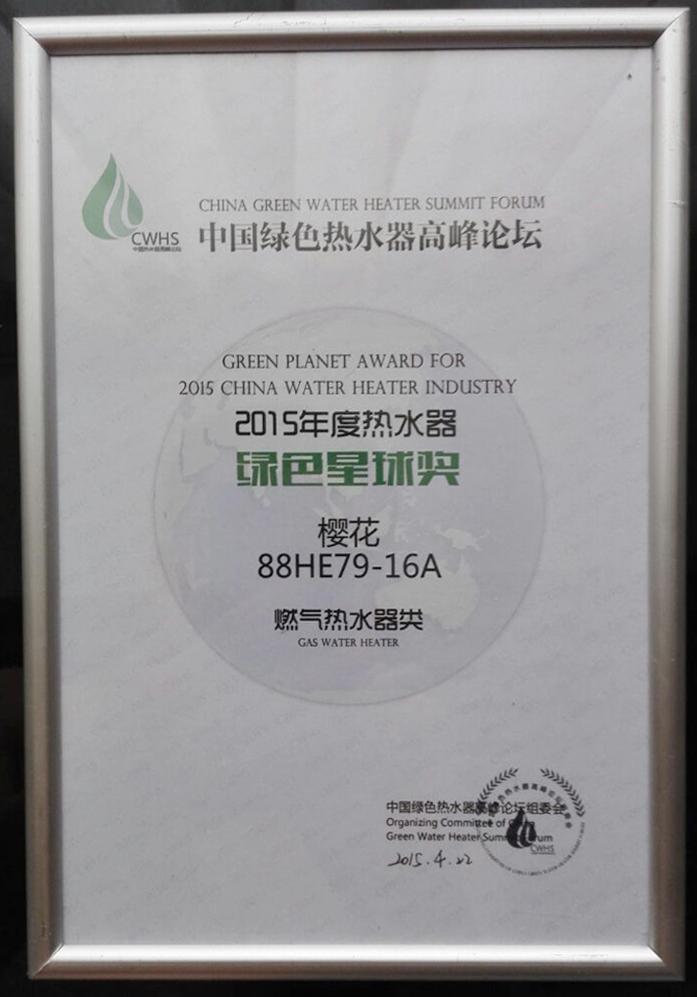 中国绿色热水器高峰论坛,樱花热水器狂揽两项大奖!