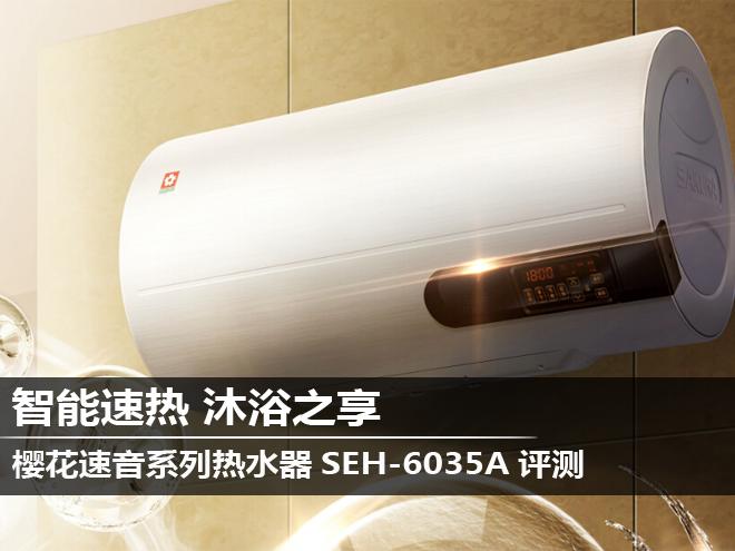 告别慢热 樱花速音系列热水器评测